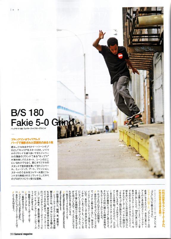 09_4_8_samurai_hopps2