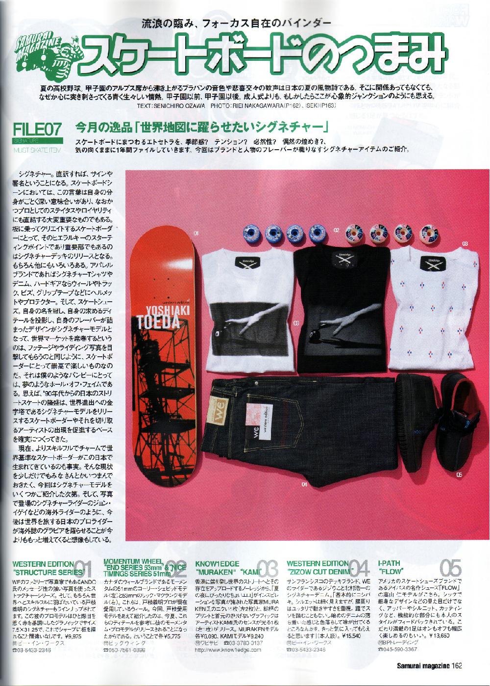 09_7_7_samurai_momentum