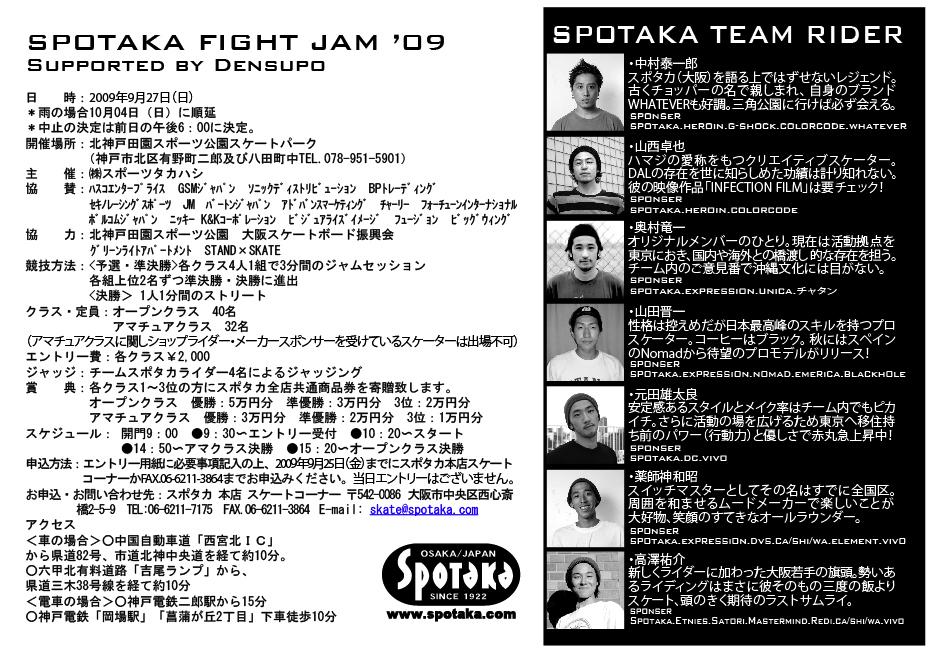 09_8_20_spotaka_contest2