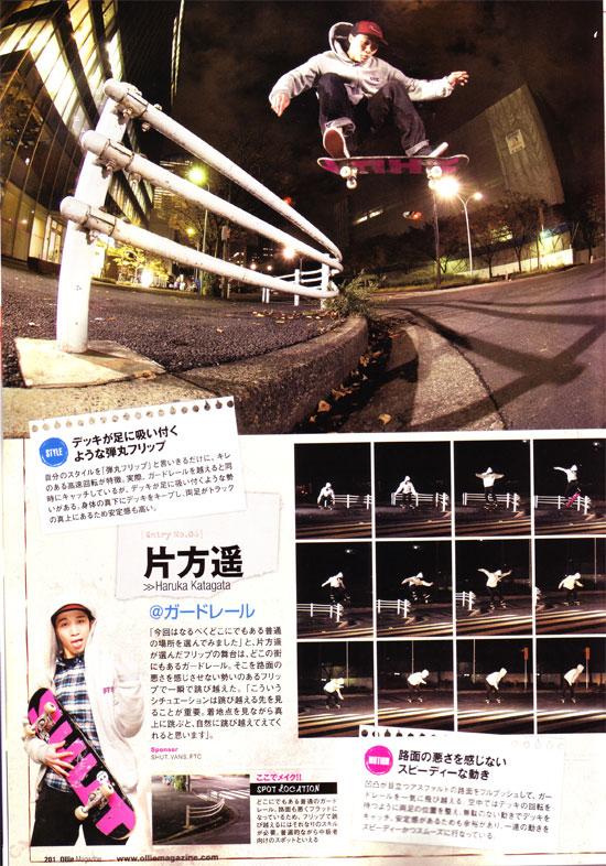 09_12_14ollie_haruka